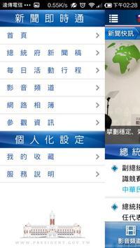 中華民國總統府「新聞即時通」 screenshot 1