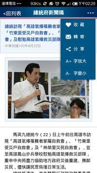中華民國總統府「新聞即時通」 screenshot 2