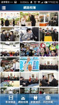 中華民國總統府「新聞即時通」 screenshot 3