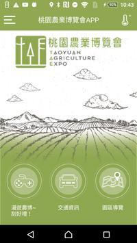 桃園農業博覽會APP poster
