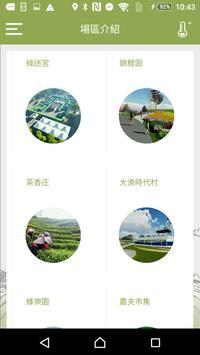 桃園農業博覽會APP apk screenshot