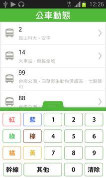 安平GO好行 apk screenshot
