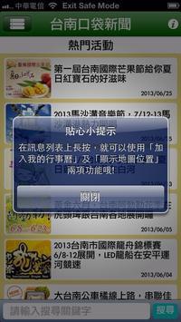 台南口袋新聞 apk screenshot