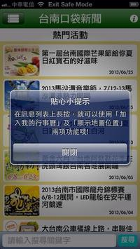 台南口袋新聞 screenshot 4