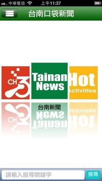 台南口袋新聞 poster