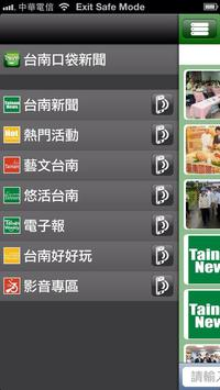 台南口袋新聞 screenshot 1