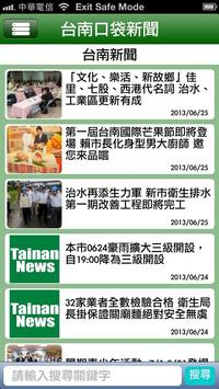 台南口袋新聞 screenshot 2