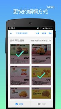 行動優惠券 (肯德基、漢堡王、必勝客) apk screenshot