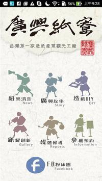 廣興紙寮 poster