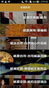 廣興紙寮 apk screenshot