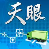 天眼車隊管理 icon