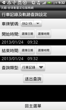 天眼車隊管理 apk screenshot