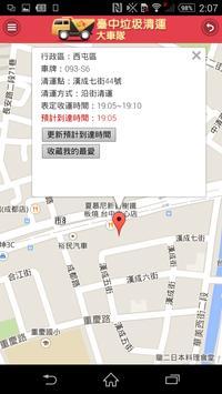 臺中垃圾清運大車隊 apk screenshot
