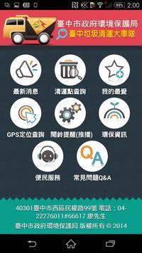 臺中垃圾清運大車隊 poster