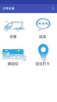 成興派遣 apk screenshot