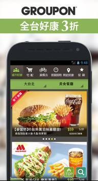 吃喝玩樂折價券 GROUPON台灣網 poster