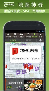 吃喝玩樂折價券 GROUPON台灣網 apk screenshot