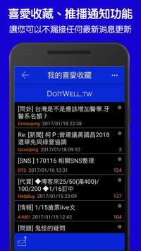 批踢踢快訊 screenshot 3