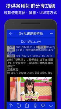 批踢踢快訊: 不用登入、可離線閱讀的 PTT 鄉民閱讀器 apk screenshot