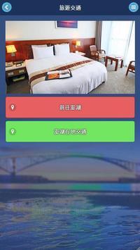 iPengHu screenshot 1