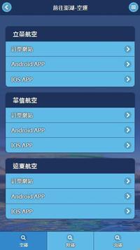 iPengHu screenshot 2