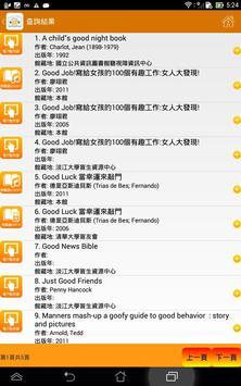 視障隨身聽 apk screenshot