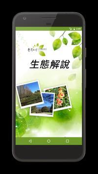 梅峰生態解說 poster