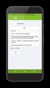 梅峰生態解說 screenshot 5