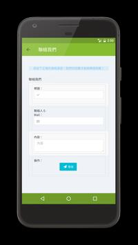 梅峰生態解說 screenshot 6