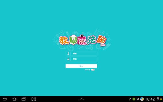 教學魔法師APP screenshot 3
