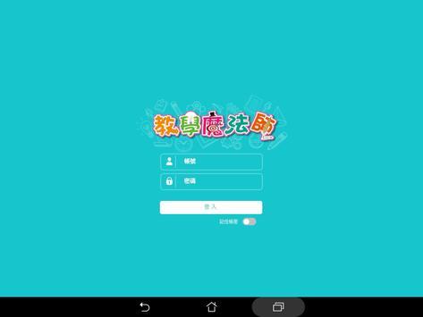教學魔法師APP apk screenshot
