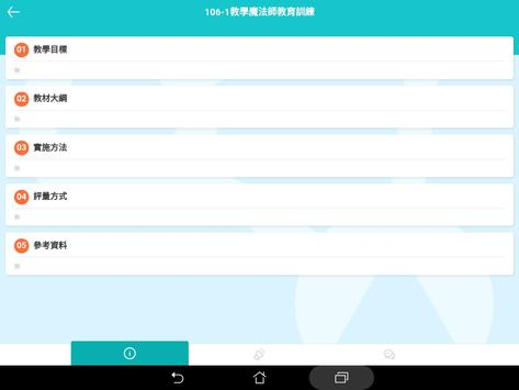 教學魔法師APP screenshot 5