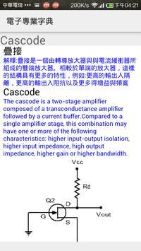 大學電子專業字典 screenshot 3