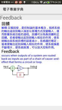 大學電子專業字典 screenshot 4