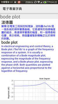 大學電子專業字典 screenshot 5