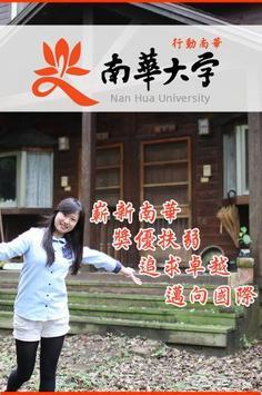 行動南華V2 poster
