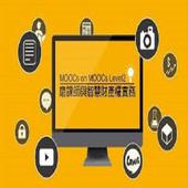 磨課師課程 MOOCs on MOOCs Level2 磨課師與智慧財產權實務 icon