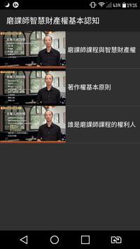 磨課師課程 MOOCs on MOOCs Level2 磨課師與智慧財產權實務 apk screenshot