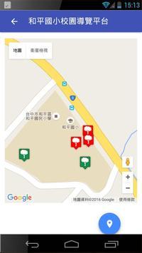 結合iBeacon的導覽學習系統 apk screenshot