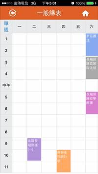 中山醫大e校園 captura de pantalla 1