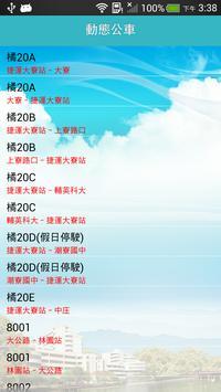 行動輔英 screenshot 5