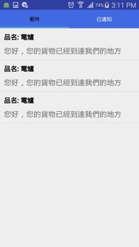 郵局 screenshot 2
