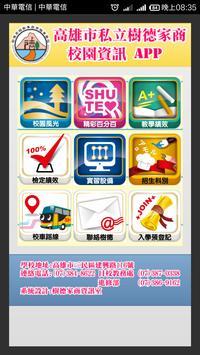 樹德家商校園資訊 poster