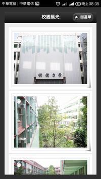 樹德家商校園資訊 apk screenshot