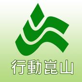 行動崑山 icon