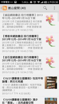 行動崑山 screenshot 3