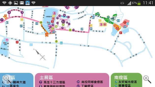 2014台灣燈會導覽 apk screenshot