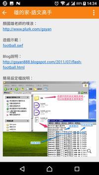 教育雲合作備課 screenshot 3