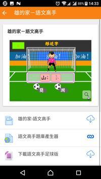 教育雲合作備課 screenshot 2