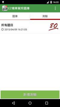 EZ機車駕照題庫 screenshot 5